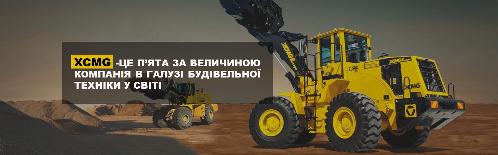 строительная спецтехника XCMG